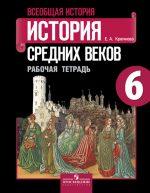 ГДЗ рабочая тетрадь по истории 6 класс Крючкова