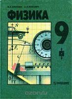 ГДЗ решебник по физике 9 класс Кикоин