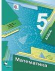 ГДЗ математика 5 класс Мерзляк Полонский Якир
