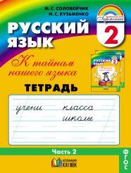 Solov-2kl-RT-Obl.indd