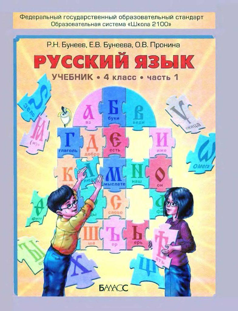 русскому 1 часть класс 2100 по гдз 5 языку