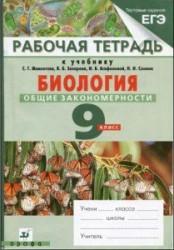 ГДЗ рабочая тетрадь по биологии 9 класс Мамонтова Захарова