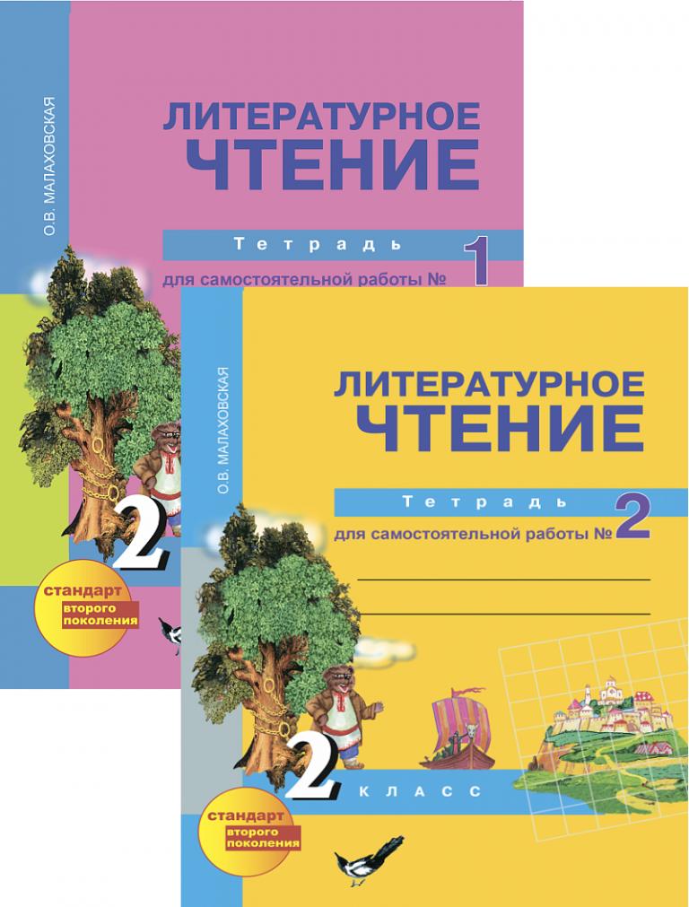 Класс гдз 4 чтение рабочая малаховская по тетрадь литературное