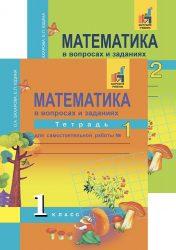 ГДЗ рабочая тетрадь по математике 1 класс Захарова Юдина