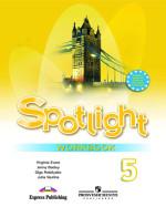 ГДЗ рабочая тетрадь по английскому языку 5 класс Ваулина Spotlight