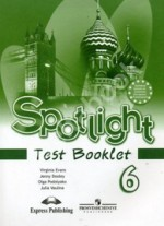 ГДЗ тесты по английскому языку 6 класс Ваулина Spotlight