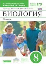 ГДЗ рабочая тетрадь по биологии 8 класс Колесов Маш Беляев