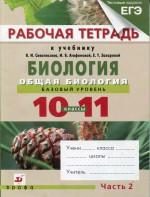 ГДЗ Решебник по Биологии 10 класс Сивоглазов