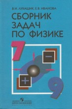 ГДЗ сборник задач по физике 7-9 класс Лукашик Иванова
