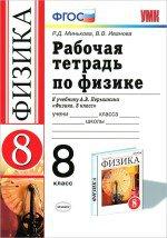 ГДЗ рабочая тетрадь по физике 8 класс Минькова Иванова