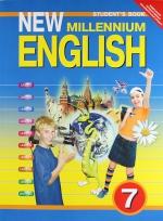 ГДЗ решебник по английскому языку 7 класс Деревянко