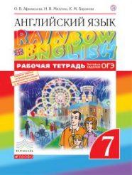 ГДЗ рабочая тетрадь по английскому языку 7 класс Афанасьева Михеева Rainbow English
