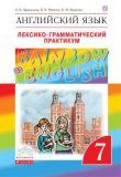 ГДЗ лексико-грамматический практикум по английскому языку 7 класс Афанасьева Михеева Rainbow English