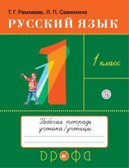 ГДЗ рабочая тетрадь по русскому языку 1 класс Рамзаева Савинкина