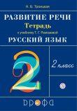 ГДЗ тетрадь по развитию речи по русскому языку 2 класс Троицкая