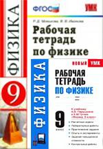 ГДЗ рабочая тетрадь по физике 9 класс Гутник Минькова