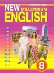 ГДЗ Решебник по Английскому языку 8 класс Дворецкая