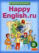 ГДЗ решебник по английскому языку 8 класс Кауфман