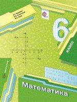 ГДЗ математика 6 класс Мерзляк Полонский Якир