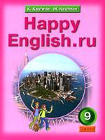 ГДЗ решебник по английскому языку 9 класс Кауфман