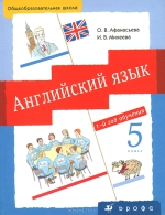 ГДЗ решебник по английскому языку 5 класс Афанасьева Михеева