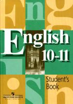ГДЗ решебник по английскому языку 10-11 класс Кузовлев