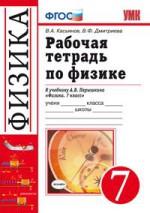 ГДЗ рабочая тетрадь по физике 7 класс Касьянов Дмитриева