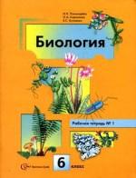 ГДЗ рабочая тетрадь по биологии 6 класс Пономарева 1 и 2 часть
