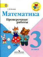 ГДЗ проверочные работы по математике 2 класс Волкова