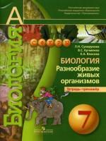 ГДЗ рабочая тетрадь по биологии 7 класс Сухорукова