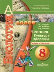 ГДЗ рабочая тетрадь по биологии 8 класс Сухорукова Кумченко