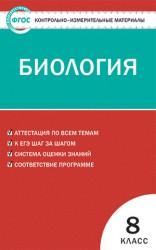 ГДЗ рабочая тетрадь по биологии 8 класс Богданов