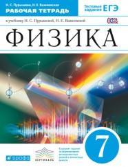 ГДЗ рабочая тетрадь по физике 7 класс Пурышева Важеевская