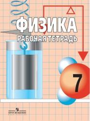 ГДЗ рабочая тетрадь по физике 7 класс Мартынова