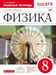 ГДЗ рабочая тетрадь по физике 8 класс Ханнанова