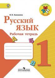 ГДЗ рабочая тетрадь по русскому языку 1 класс Канакина