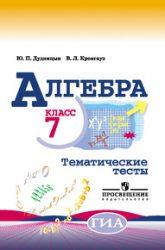 ГДЗ тесты по алгебре 7 класс Дудницын, Кронгауз