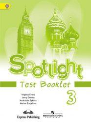 ГДЗ тесты по английскому языку 3 класс Быкова Spotlight