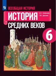 ГДЗ по истории 6 класс Агибалова Донской