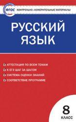 ГДЗ контрольные по русскому языку 8 класс Егорова