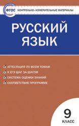 ГДЗ контрольные по русскому языку 9 класс Егорова