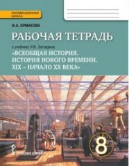 ГДЗ рабочая тетрадь по истории 8 класс Ермакова