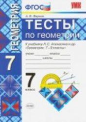 ГДЗ тесты к учебнику Атанасяна по геометрии 7 класс Фарков