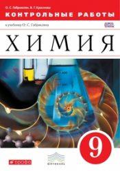 ГДЗ контрольные по химии 9 класс Габриелян, Краснова