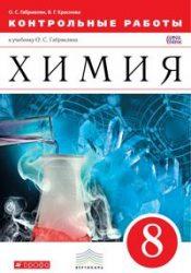 ГДЗ контрольные по химии 8 класс Габриелян, Краснова