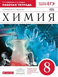 ГДЗ рабочая тетрадь по химии 8 класс Габриелян, Сладков