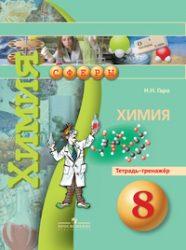ГДЗ рабочая тетрадь по химии 8 класс Гара