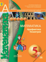 ГДЗ решебник по математике 5 класс Бунимович учебник