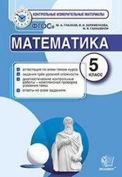 ГДЗ контрольные по математике 5 класс Глазков, Ахременкова