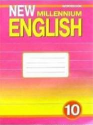 ГДЗ рабочая тетрадь по английскому языку 10 класс Гроза Дворецкая